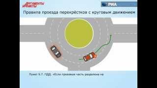 Правила проезда перекрестков с круговым движением