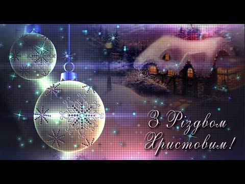 💖З Різдвом Христовим!💖Найкрасивіші анімаційні музичні привітання 4К