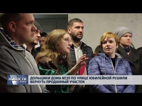 Новости Псков 06.11.2019 / Дольщики дома №39 по улице Юбилейной решили вернуть проданный участок