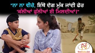 Interview with Sameep Singh Ranaut, Child Artist || Gurdeep Grewal || Rang Punjab De