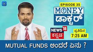 Money Doctor Show: EP 35 - Mutual Funds ಅಂದರೆ ಏನು?