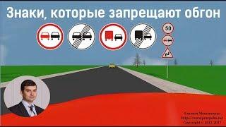 Знаки, которые запрещают обгон