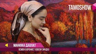 Манижа Давлат - Осмон боронист (Зинда) / Manizha Davlat - Osmon Boronist (Live)