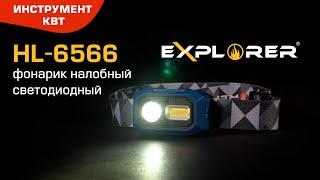Фонарик налобный светодиодный с сенсором движения HL-6566 , серия «EXPLORER»