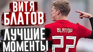 ВИТЯ БЛАТОВ - ЛУЧШИЕ МОМЕНТЫ #2