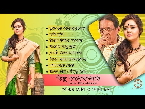 Kichu Bhalobasate Jukebox || Goutam Ghosh || Soma Chandra || Amit Banerjee || Nonstop Binodon