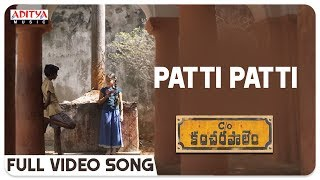 Patti Patti Full Video Song    Care Of Kancharapalem Songs    Venkatesh Maha    Rana Daggubati