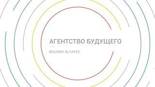Агентство будущего - Nourah Alfayez