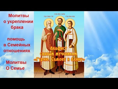 Акафист святым мученикам Гурию, Самону и Авиву (аудио молитвы)