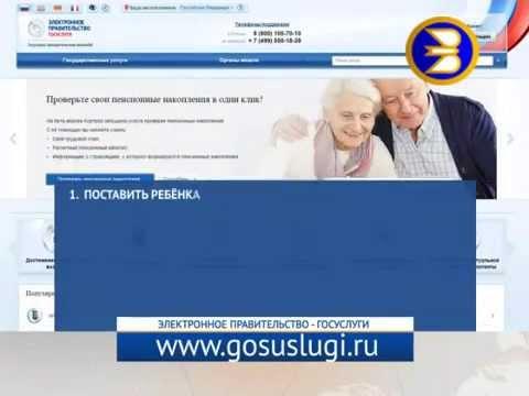 Единый электронный портал государственных и муниципальных услуг