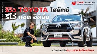 รีวิว Toyota Hilux Revo Z Edition (Razer Package) ... หน้าหล่อแต่งซิ่ง กระบะตัวจริงที่ใครก็มอง