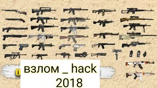 Взлом special forces group 2 hack 3.2