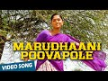 Marudhaani Poovapole Official Video Song | Vamsam