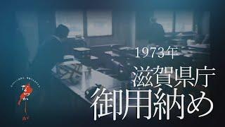 1973年 滋賀県庁御用納め【なつかしが】