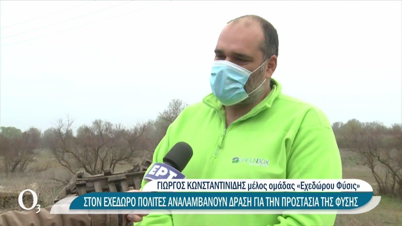 Πολίτες του Εχεδώρου επιστρέφουν τα σκουπίδια στον αποστολέα τους   30/03/2021   ΕΡΤ