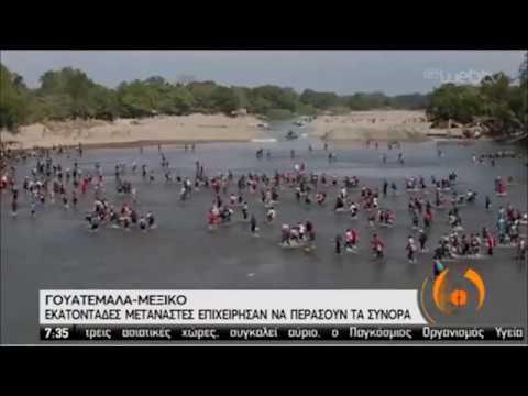 Γουατεμάλα – Μεξικό | Χιλιάδες επιχείρησαν να περάσουν τα σύνορα | 21/01/2020 | ΕΡΤ