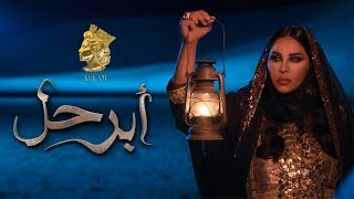 احلام .. ابرحل Ahlam - Abarhal تحميل MP3