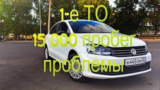 Первое ТО Volkswagen Polo 2018 года - 15 000 км.