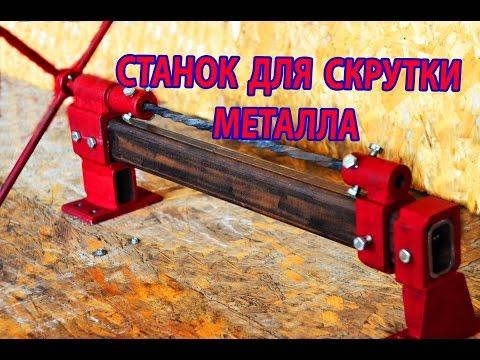 Станок для скрутки металла своими руками. Machine for twisting of a square