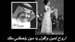طلال مداح اروح لمين-عود تحميل MP3