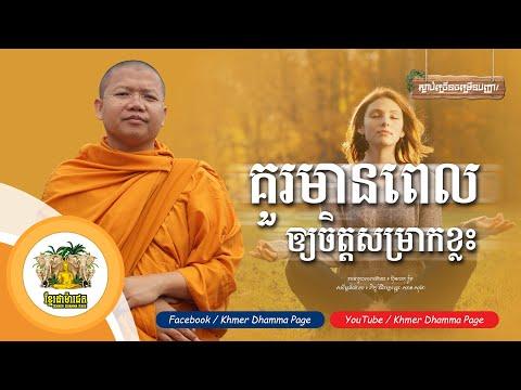 គួរមានពេលឲ្យចិត្តសម្រាកខ្លះ | សាន សុជា | San Sochea [ Khmer Dhamma Page ]