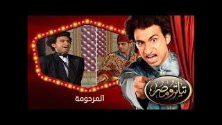 تياترو مصر   الموسم الثانى   الحلقة 4 الرابعة   المرحومة  علي ربيع و حمدي المرغني  Teatro Masr