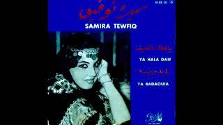 تحميل اغاني Samira Tawfiq - Ya Badaouia سميرة توفيق - يا بدوية MP3