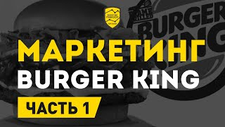 Burger King - разбор маркетинга | Вечный маркетинг ресторана быстрого питания | Game Marketing #11
