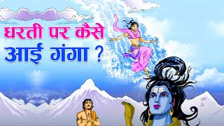 माँ गंगा की पृथ्वी पर आने की सम्पूर्ण कथा | How Goddess Ganga came to Earth ? |