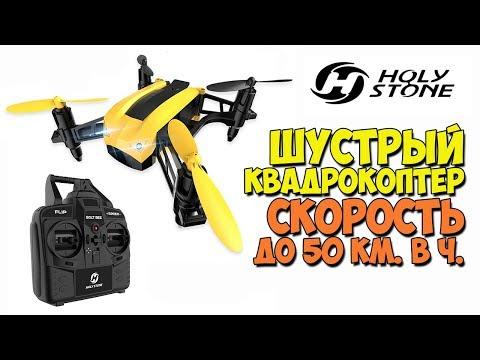 СКОРОСТНОЙ КВАДРОКОПТЕР HOLY STONE HS150 Bolt Bee - ОБЗОР И ТЕСТ