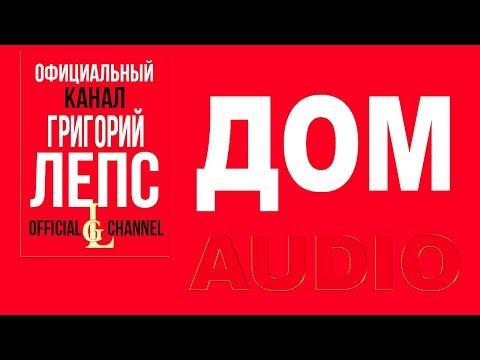 Григорий Лепс -  Дом   (Лабиринт. Альбом 2006)