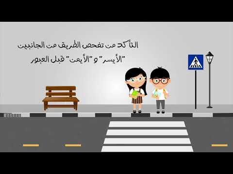 أرشادات توعوية بمناسبة العودة للمدارس لعام 2018/2019