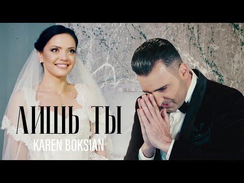 Կարեն Բոկսյան - Լիշ տի