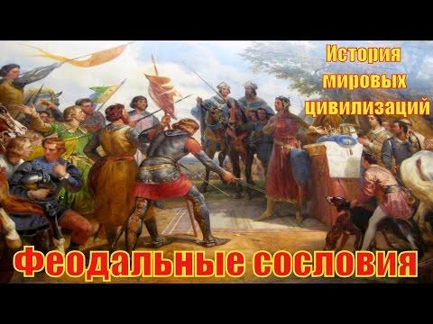 Феодальные сословия (рус.) История мировых цивилизаций