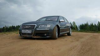 Audi S8 Я роняю пневму | Итоги владения за месяц