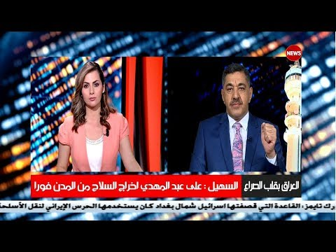 شاهد بالفيديو.. الحصاد الاخباري. ... 23/8/2019 ...الشرقية نيوز