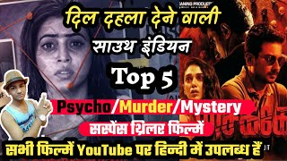 5 Biggest South Indian Psychological Suspense Thriller Movies In Hindi Dubbed || Top Filmy Talks