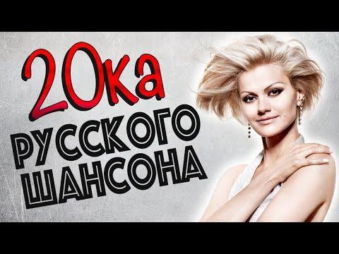 20-ка ЛУЧШИХ НОВЫХ КЛИПОВ РУССКОГО ШАНСОНА. Весна 2018.