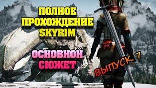 Прохождение игры The Elder Scrolls V: Skyrim. Часть 7. Основной сюжет