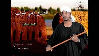 الصادق يحي شريف - أمدرمان New 2018   اغاني سودانية 2018 تحميل MP3