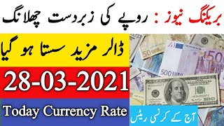 Currency Rate Today in Pakistan | Currency Rates Today | Dollar Rate in Pakistan Today | 28 March