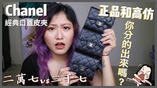 Authentic vs Super Fake Chanel Classic Flap Wallet😱Can You Tell The Difference?