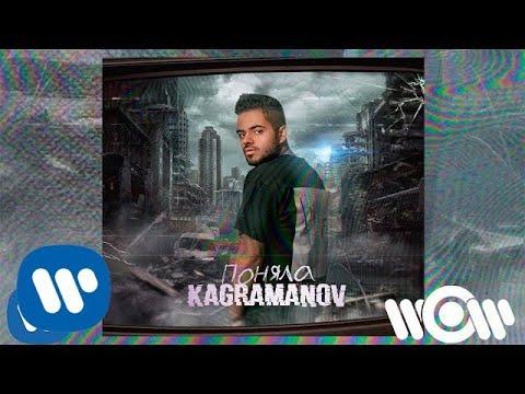Kagramanov - Поняла | Official Audio
