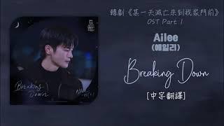[中字翻譯] Ailee - Breaking Down 某一天滅亡來到我家門前 OST Part 1