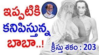 ఇప్పటికి హిమాలయాలో జీవిస్తున్న మహావతార్ బాబాజీ | The Complete Truth about Mahavatar Babaji | Sumantv