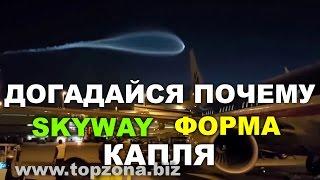 🎥 ПАДЕНИЕ МЕТЕОРИТА, АСТЕРОИДА, КОМЕТЫ. ПОЧЕМУ SkyWay в форме капли? Инвестиции Новый транспорт.