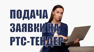 Подача заявки на РТС Тендер