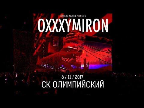 Oxxxymiron – Всего лишь писатель   СК Олимпийский