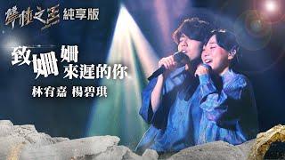 【聲林之王2】EP8 純享版|楊碧琪 林宥嘉 致姍姍來遲的你| Jungle Voice 2