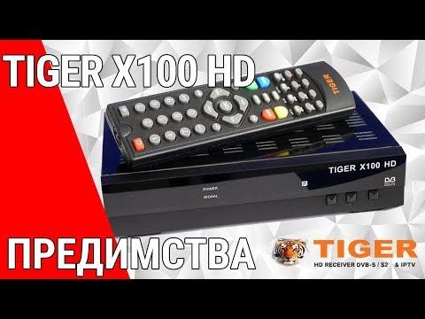 Сателитен приемник Tiger X100 HD Предимства